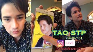 Download เต๋า เศรษฐพงศ์ TAO STP IG LIVE 30/6/19- ช่วงทานข้าว -โปรโมทหนัง สี้น 3 ต่อน ที่ประเทศกัมพูชา Mp3