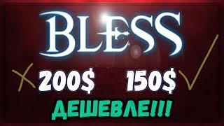 Bless стал ДЕШЕВЛЕ!!! ОТВЕТЫ на ВОПРОСЫ ИГРОКОВ!