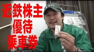 【カプリチャンネル】近鉄株主優待乗車券