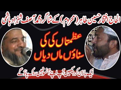 maa ki shan-Azmatan Ki Ki Sunawa Maa Diyan by muhammad asif shahzad hashmi
