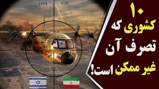 ده (10) کشوری که تصرف آن ها غیر ممکن است! | فارسی24