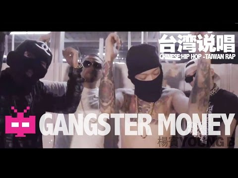 中文说唱/饶舌 Chinese Hip Hop Taiwan Rap -楊賓Young B - Gangster Money ft. Right Eye