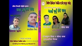 new nepali deuda song 2074/2017 || Kasya Bhulu Tero maya || Shova Thapa & Krishna Bista