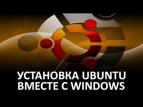 Linux - Установка Ubuntu рядом с Windows. (BIOS+MBR)