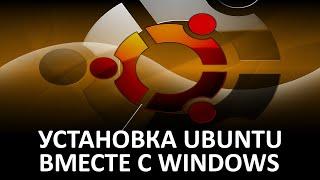 Linux - Установка Ubuntu рядом с Windows. (BIOS+MBR)(В данном видео показана установка Ubuntu рядом с Windows на компьютеры с BIOS и с разметкой жесткого диска в формате..., 2015-01-25T13:24:49.000Z)