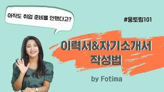 유학생의 국문 이력서 + 자기소새서 꿀팁! | Get …