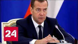 Смотреть видео Дмитрий Медведев назвал новый состав правительства - Россия 24 онлайн