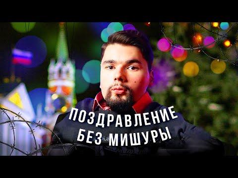 Новогоднее обращение Александра Горбунова | Сталингулаг