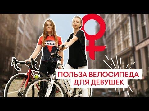 Велоспорт для девушек | Польза для тела и правила езды