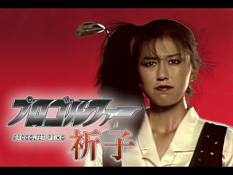 Pro Golfer Reiko - Episode 2 「Oh! My Enemy is My Brother!」   プロゴルファー祈子第2話「ああ私の敵は兄」