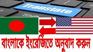 translate Bengali to English or google translate by sj Android tips tutoria.
