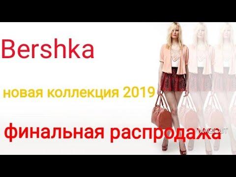 🔴Bershka/✔Новая коллекция2019/💥Финальная распродажа /🔴Обзор/Обувь/Сумки/
