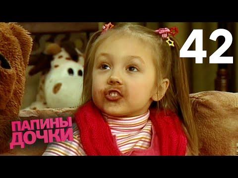 Папины дочки сезон 3 серия 42
