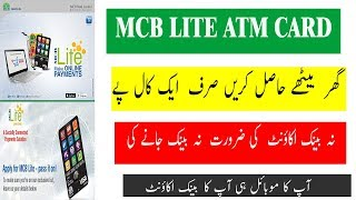 MCB Lite Card : How to Get MCB Lite Card With A Single Phone Call (ATM Card)