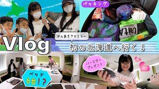 ★Vlog★かんあきファミリー初!北海道へ行く!