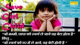 बेटी बचाओ स्पेशल : दिल को छू लेगा यह गीत मेरी मम्मी बचा लीजिए | Save Child Girl | Rathore Cassettes