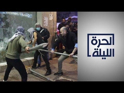 -أسبوع الغضب- في لبنان.. نقمة على الوضع السياسي والاقتصادي  - 21:59-2020 / 1 / 15