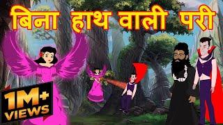 bina-haath-wali-pari-hindi-cartoon-story-maha-cartoon-tv-xd