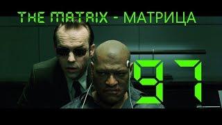 Разбор трилогии Матрицы (The Matrix Trilogy) - Мыслить №97