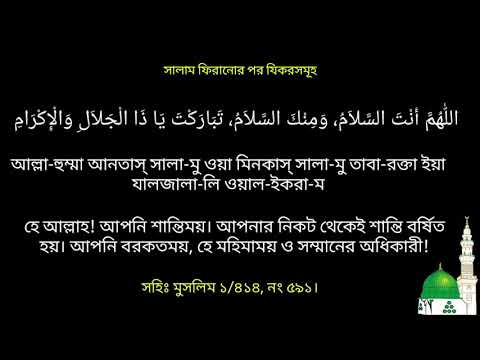 আল্লাহুম্মা আনতাস সালাম Dua allahumma antas salam