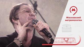 Download Григорий Лепс поет в переходе метро Mp3 and Videos