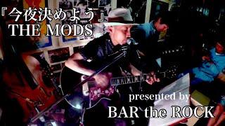 「今夜決めよう」THE MODS