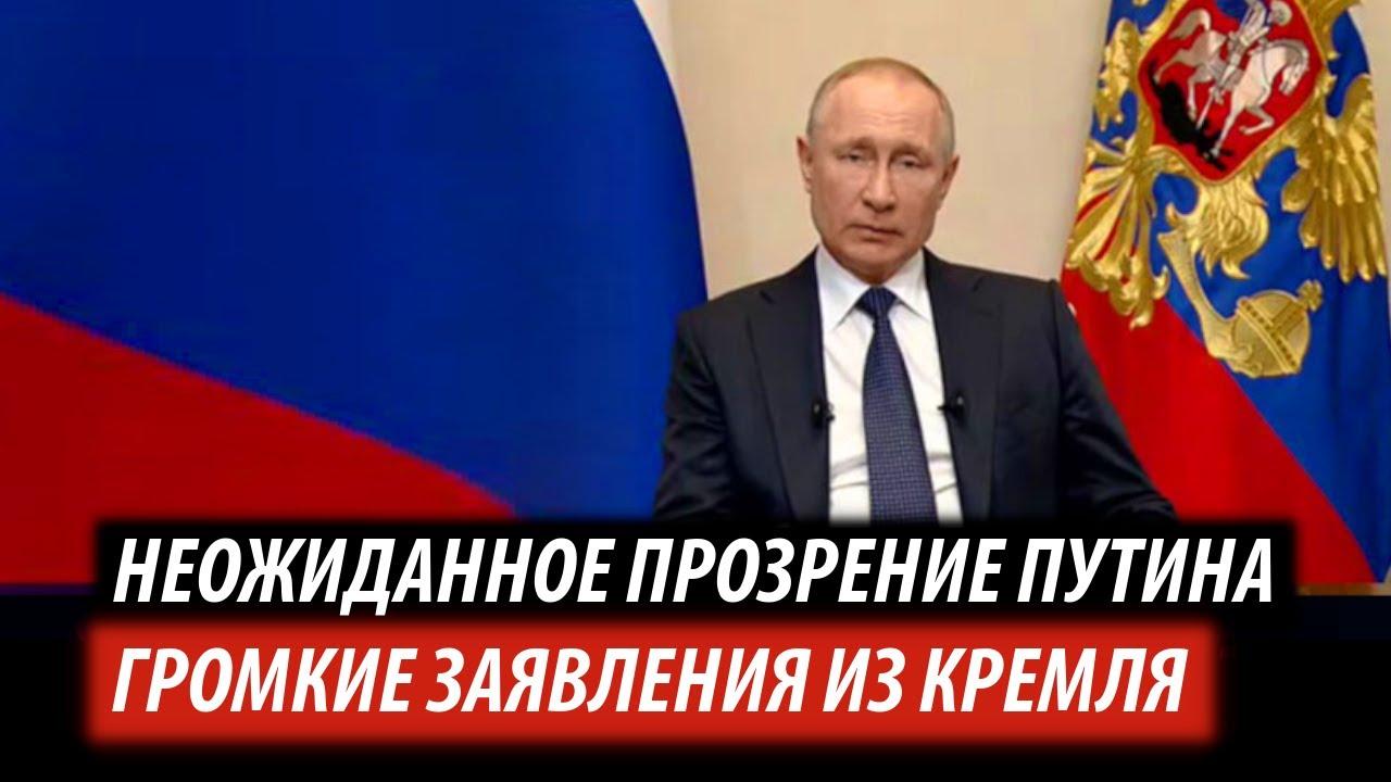 Неожиданное прозрение Путина. Громкие заявления из Кремля