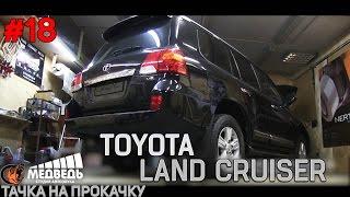 #18 Тачка на прокачку Toyota Land Cruiser 200 СТУДИЯ 'МЕДВЕДЬ'