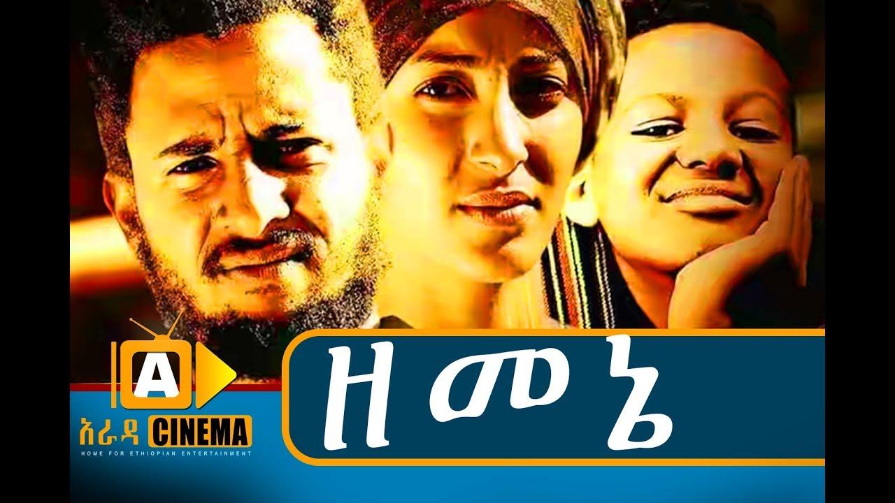 አባት ሀገር ethiopian movie