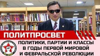 видео Политика и лозунги партии большевиков