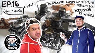 วันละม้วน-ep-16-ตะลุยร้านกล้องย่าน-shinjuku-japan