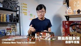 《樂高開箱》春節年夜飯 LEGO 80101 Chinese New Year's Eve Dinner
