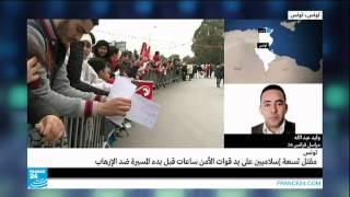تونس ـ مقتل تسعة إسلاميين على يد قوات الأمن ساعات قبل بدء المسيرة ضد الإرهاب