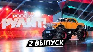 Россия рулит! | Выпуск №2