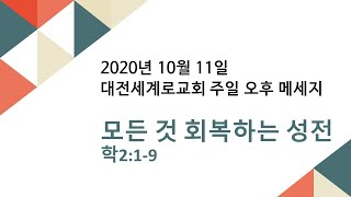 """20201011 [주일오후] """"모든 것 회복하는 성전"""" 학2:1-9"""
