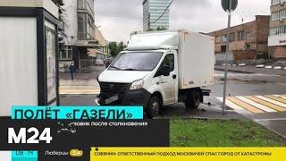 На улице Правды грузовик после столкновения выбросило на тротуар - Москва 24