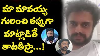Nandamuri Chaitanya Strong Warning To Kodali Nani And Vallabaneni Vamsi | Top Telugu Media