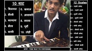 अभ्यास करें संगीत के 10 थाट और 12 स्केल इस वीडियो से | 10 Thaat-12 Scales Harmonium Practice | SPW