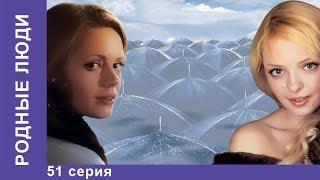 Родные Люди. Сериал. 51 Серия. StarMedia. Мелодрама