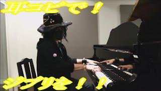 """紅の豚のエンディング「時には昔の話を」を弾いてみました。 I played Porco Rosso Ending song """"Let's Talk About the Old Times""""on the piano. 紅の ..."""