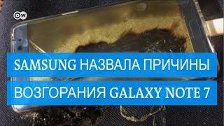 Взрывоопасный Galaxy Note 7   Samsung назвала причины возгорания