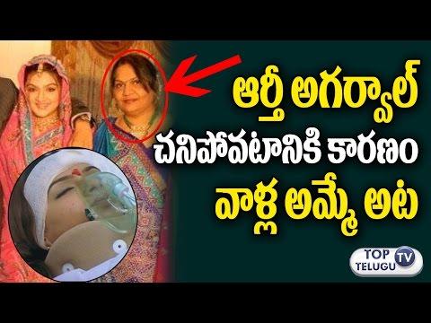 ఆర్తి అగర్వాల్ చనిపోవటానికి కారణం వాళ్ల అమ్మే   Shocking Facts Revealed Behind Aarthi Agarwal Demise