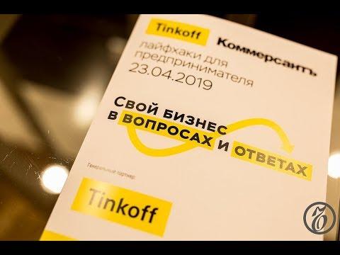 Разговоры о бизнесе.Федор Бухаров-вице-президент Тинькофф Банка, Директор Тинькофф Бизнес