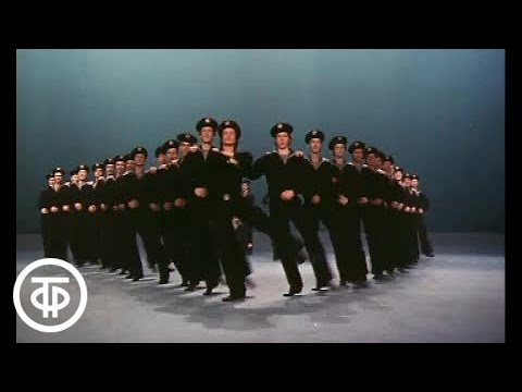 Ансамбль народного танца Игоря Моисеева, Матросский танец \