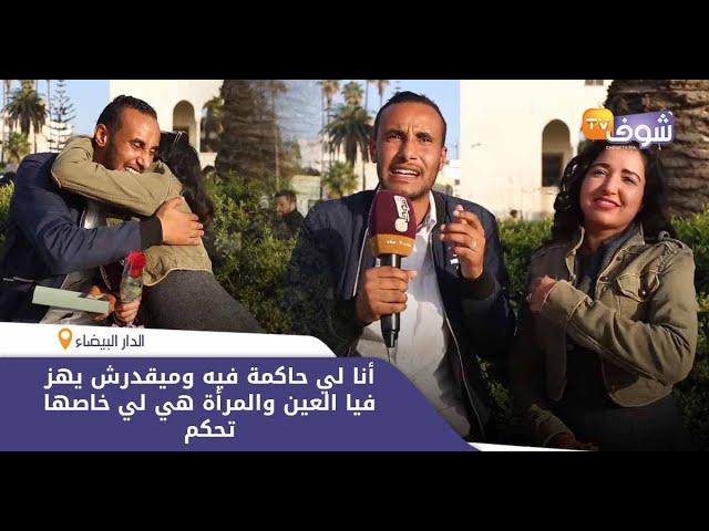"""أغرب كوبل فالمغرب يوم عيد الحب:""""أنا لي حاكمة فيه وميقدرش يهز فيا العين والمرأة هي لي خاصها تحكم """""""