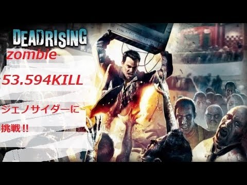 【DEAD RISING】zombie 53.594KILL/ゾンビ・ジェノサイダーに挑戦‼  OVERTIME