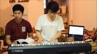 ใจบางบาง - Pause Piano cover