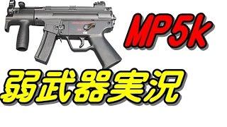 弱武器実況 mp5kは使うべきではない bfh最弱です
