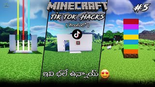 Minecraft: TikTok Hacks That Actually Works #5 | Minecraft in Telugu | TikTok | Maddy Telugu Gamer