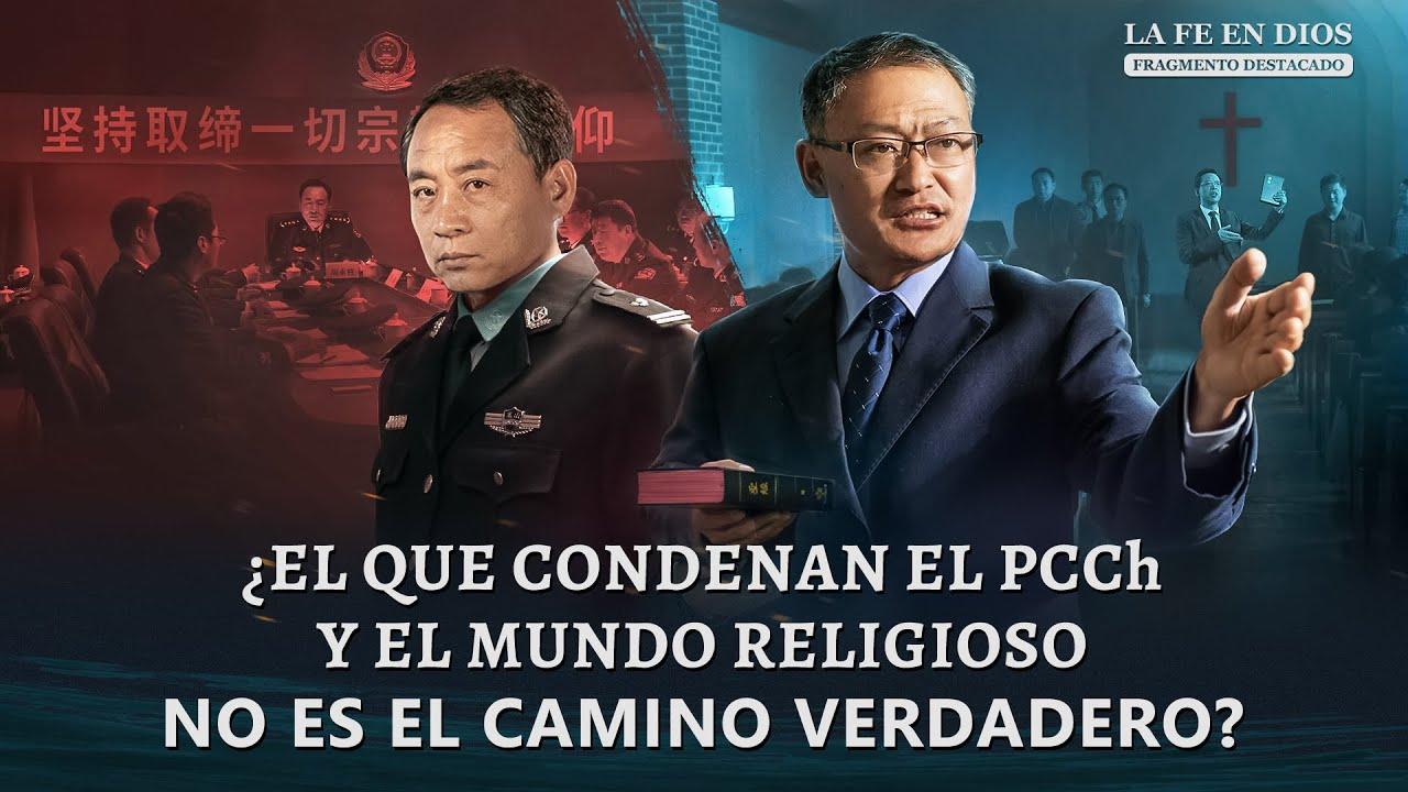 """Fragmento 2 de película evangélico """"La fe en Dios"""": ¿El que condenan el PCCh y el mundo religioso no es el camino verdadero?"""